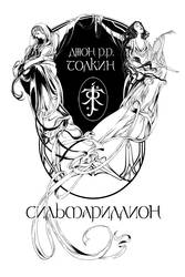 The title page of the Silmarillion