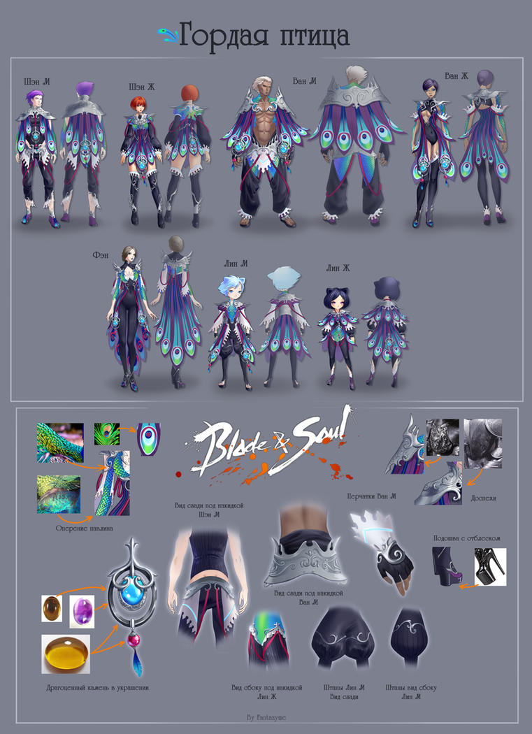 Blade and Soul Clothes Design Contest Entry by fantazyme