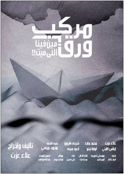 Paper Boat film poster 2