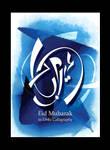 Eid Mubarak logo