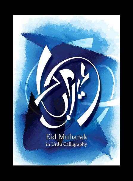 Eid mubarak logo by khawarbilal on deviantart eid mubarak logo by khawarbilal m4hsunfo