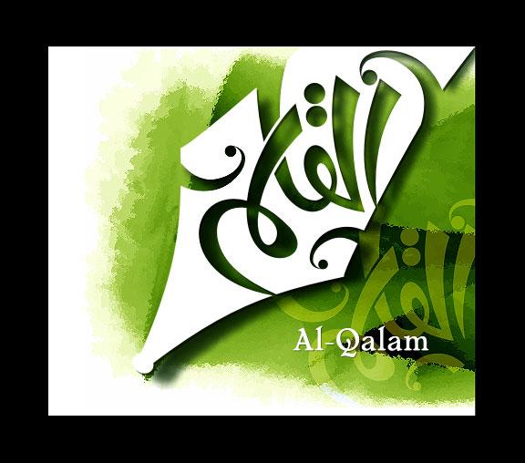 Al-qalam urdu calligraphy by khawarbilal