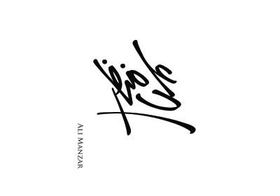 stroke calligraphy: Ali Manzar by khawarbilal