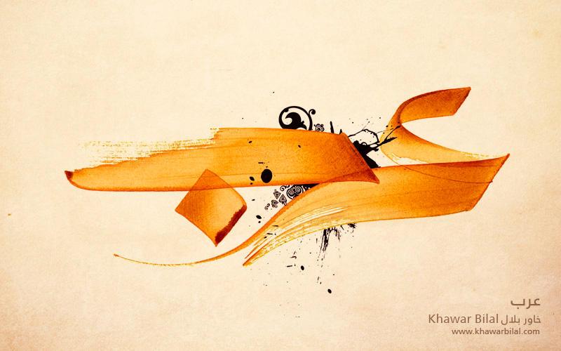 Arabic Calligraphy 'Arab'