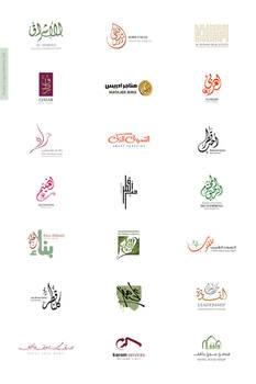 Arabic Logo_Identity Set 1 by khawarbilal