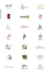Arabic Logo_Identity Set 1