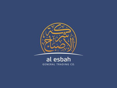 Arabic logo 'Al Esbah' by khawarbilal