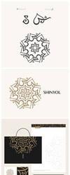 Shinyol Abaya - Arabic Brand Identity by khawarbilal