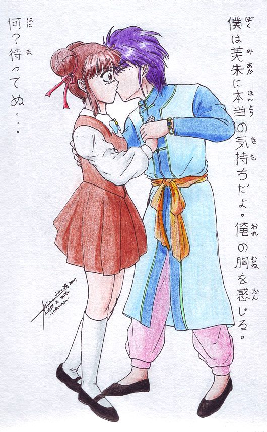 Fushigi yuugi wedding
