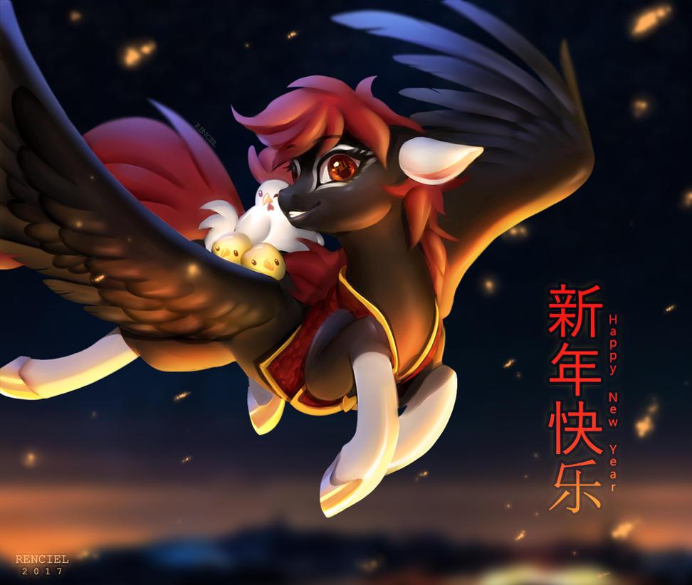 Lunar New Year 2017 by Renciel