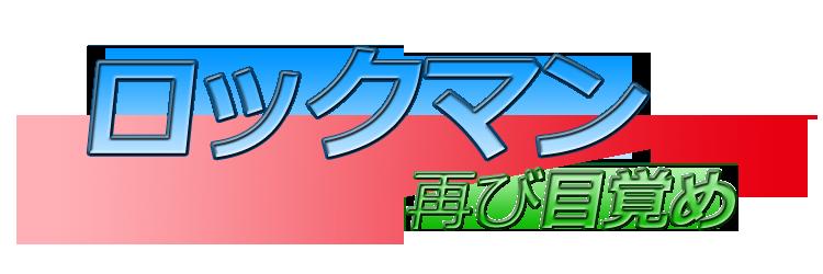 Rockman ReAWAKENED - Logo