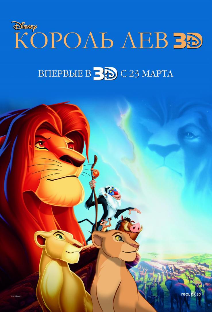 nala remake for lion king poster by kotenokgaff on deviantart