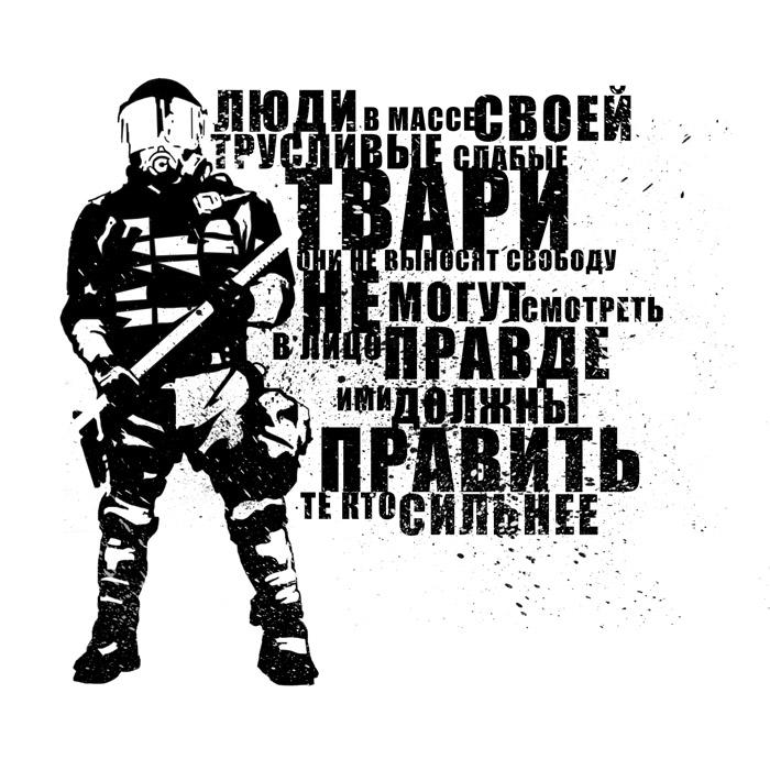 Image: Police_by_masacrar.jpg