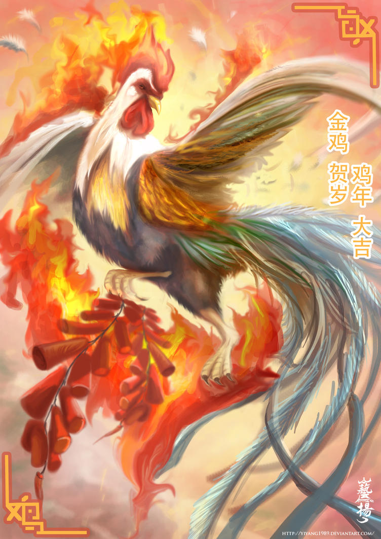chinese new year 2017 year of the fire rooster by yiyang1989 - Chinese New Year 1989