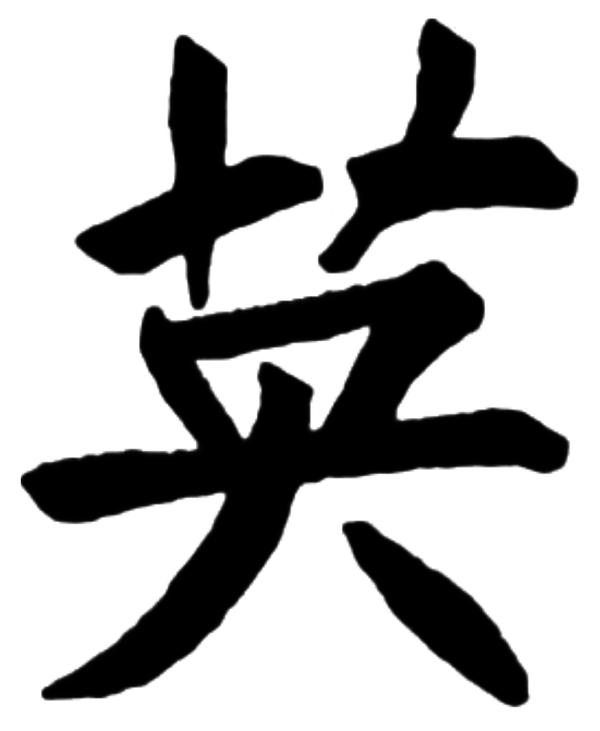 Related Keywords & Suggestions for kanji courage