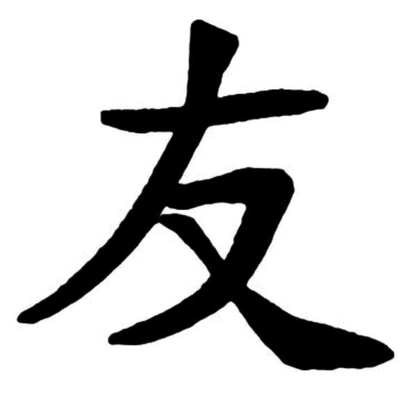 friend kanji by bexika on deviantart