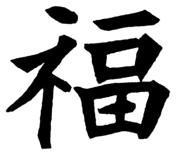 Good Luck Kanji By Bexika On DeviantArt