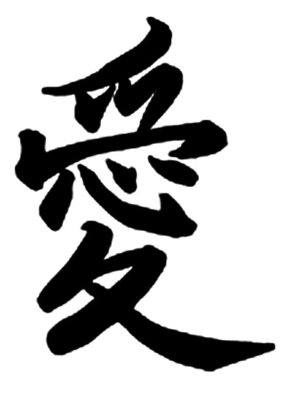 Love Kanji By Bexika On Deviantart