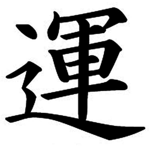 the gallery for gt japanese symbol for darkness