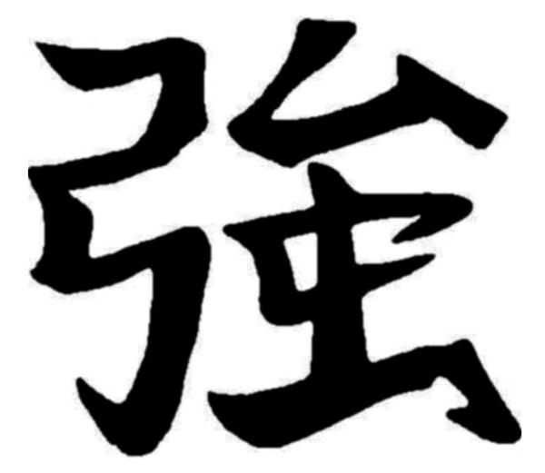 strong kanji by bexika