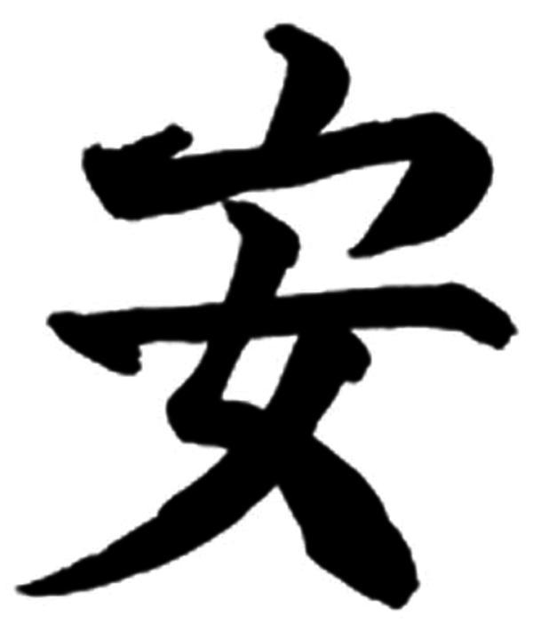 Japanese Symbol For Respect