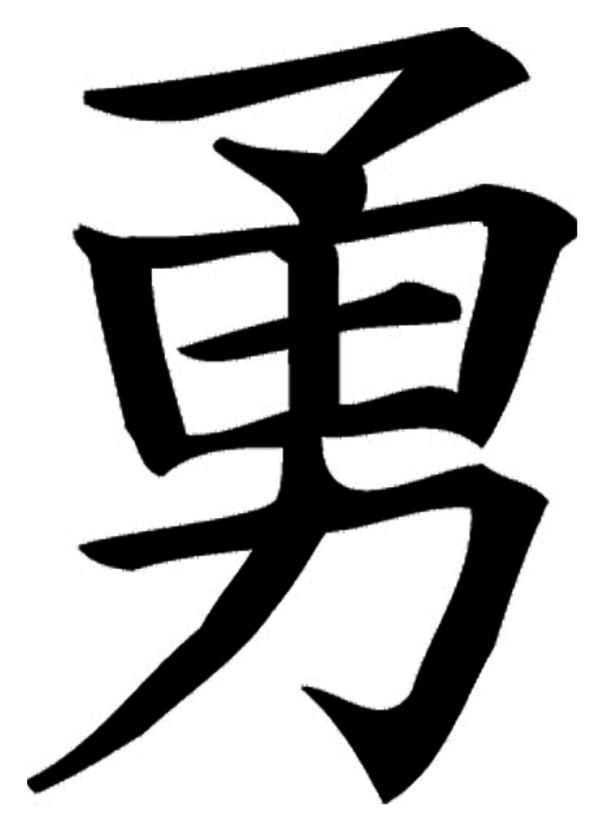 brave kanji by bexika