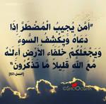 .. sub7anah