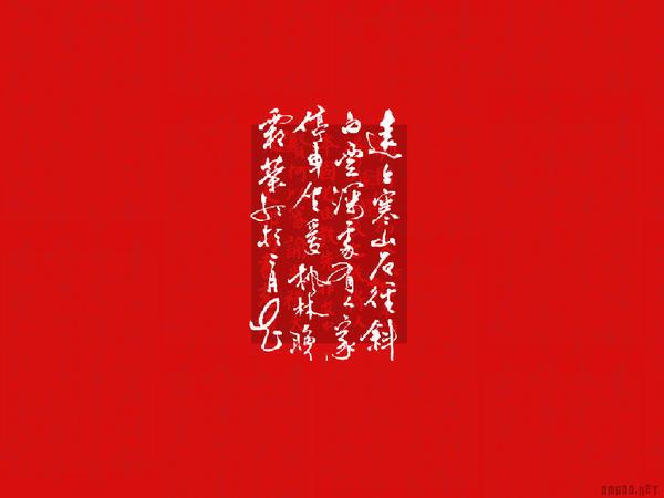 text wallpaper. Asian Text Wallpaper by