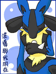 Lucario by Shioulion