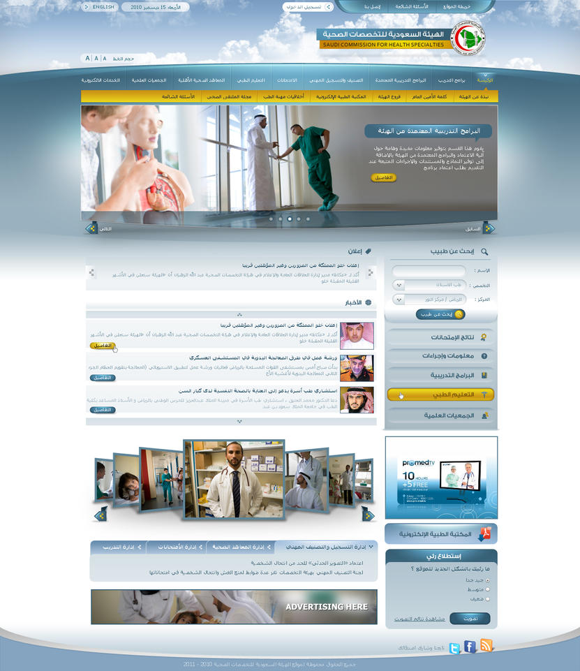 saudi commission 4 health des by ahmedelzahra d3566do Creatively Inspired Web Interface Designs