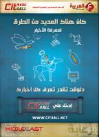Cit4all advertising idea 1 Des by ahmedelzahra
