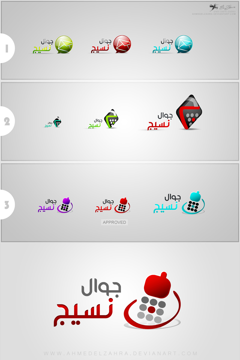jawal naseej logo design by ahmedelzahra designs interfaces logos ...
