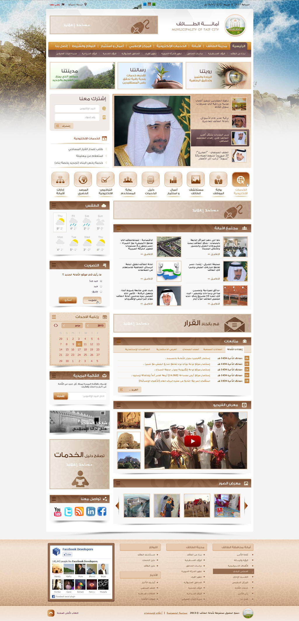 Altaaef Home Page Design By Ahmedelzahra On DeviantArt