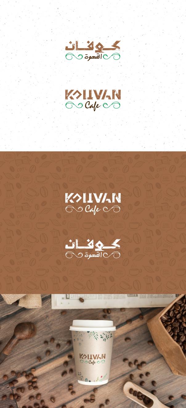 Kouvan Cafe Arabic Creative Logo by ahmedelzahra