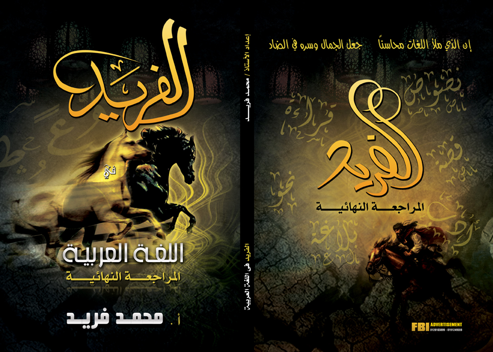 Book Cover Design Arabic : Arabic book cover by alo o oly on deviantart