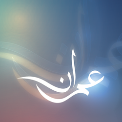 Imran Arabic