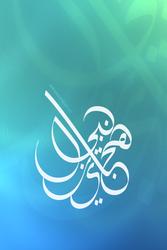 Nabeel Arabic Calligraphy