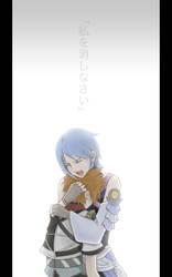 erase by Isuzu-san