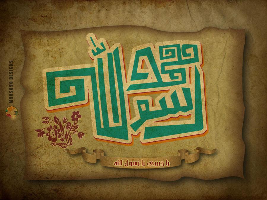 mohamed rasol allah by mnoso90