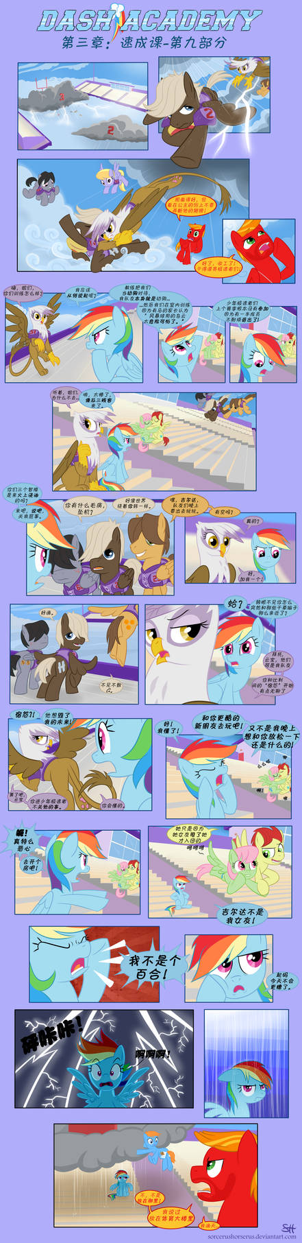 Dash Academy Chapter3 part9 (Chinese)