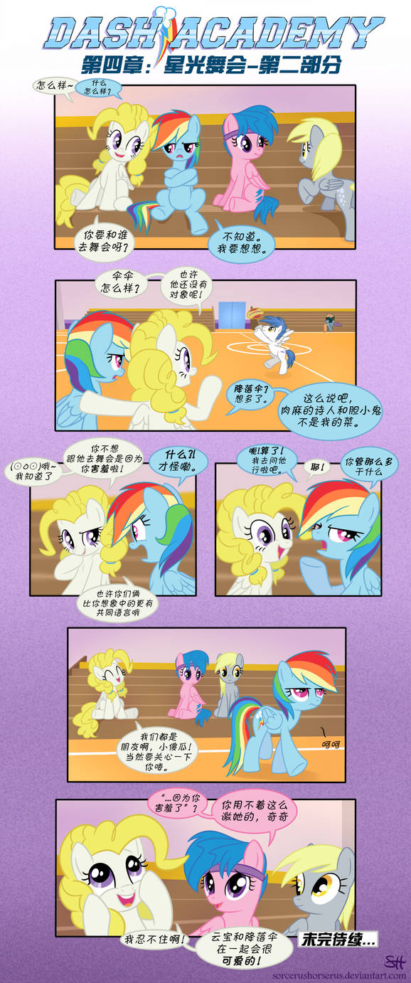 Dash Academy Chapter4 part2 (Chinese)