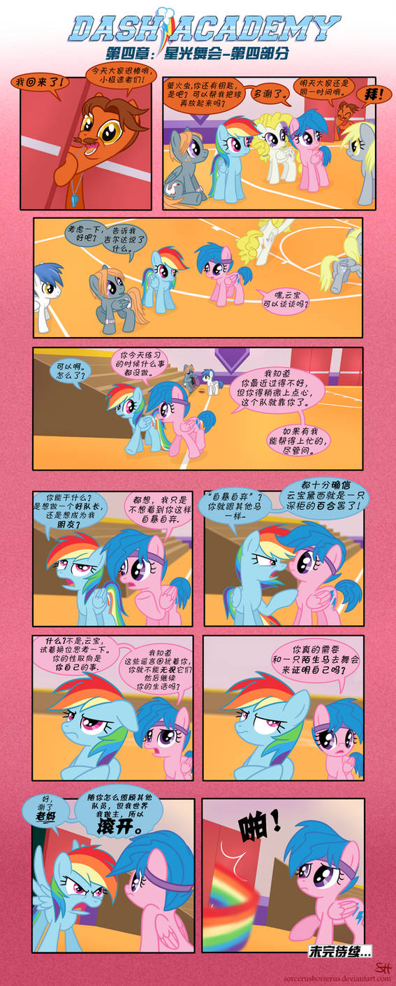 Dash Academy Chapter4 part4 (Chinese)