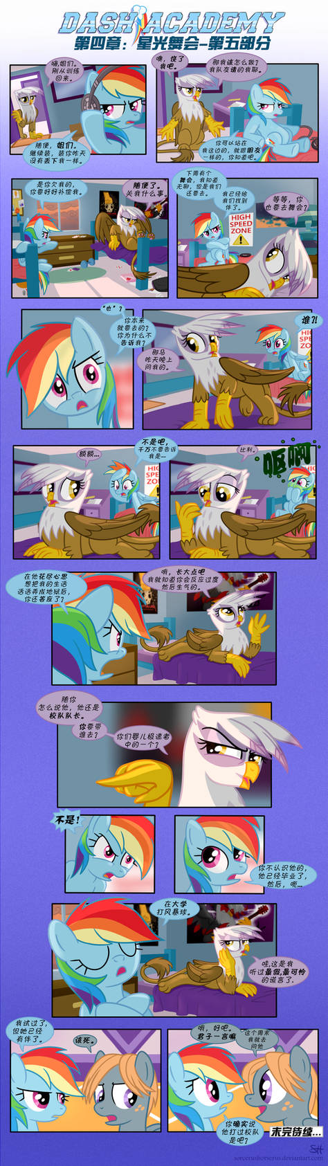 Dash Academy Chapter4 part5 (Chinese)