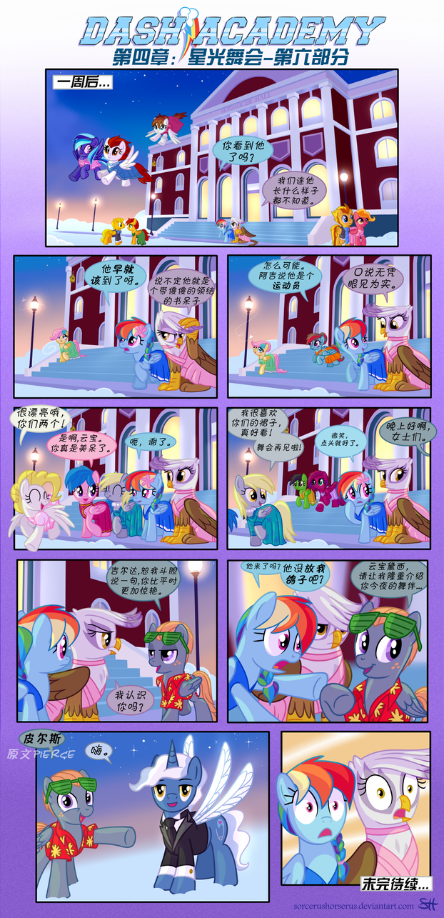 Dash Academy Chapter4 part6 (Chinese) by DoctorBasil