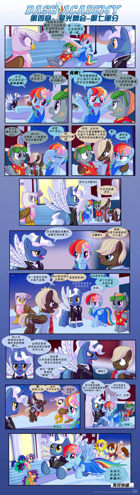 Dash Academy Chapter4 part7 (Chinese)