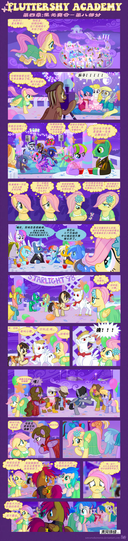 Dash Academy Chapter4 part8(Chinese)