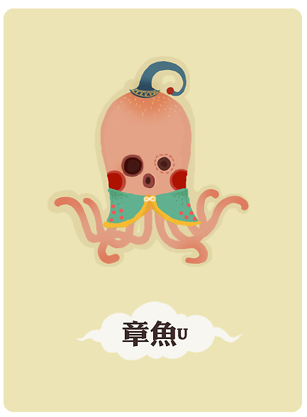 U the octopus by cissy