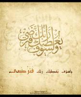 Islamic Calligraphy by ammardesigns