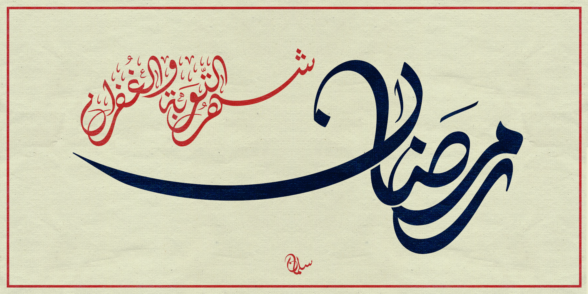 Ramadan calligraphy by selmane on deviantart