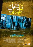 Memory of an Artist Poster by msalah